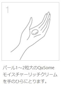 QuSomeモイスチャーリッチクリーム使い方1 (1)